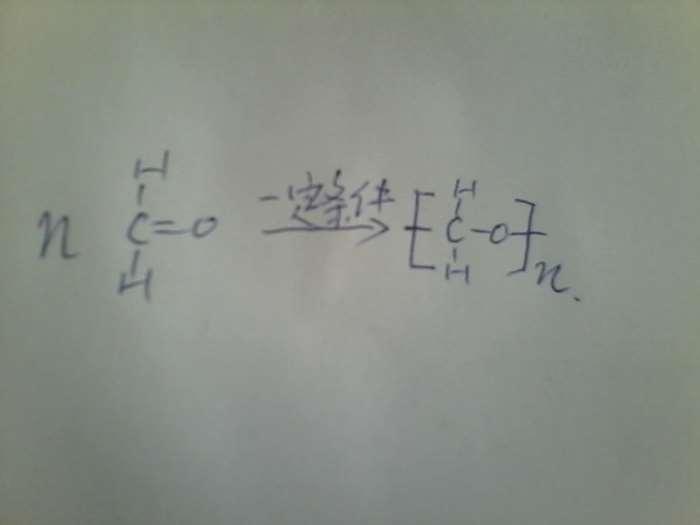 甲醛自聚的方程式