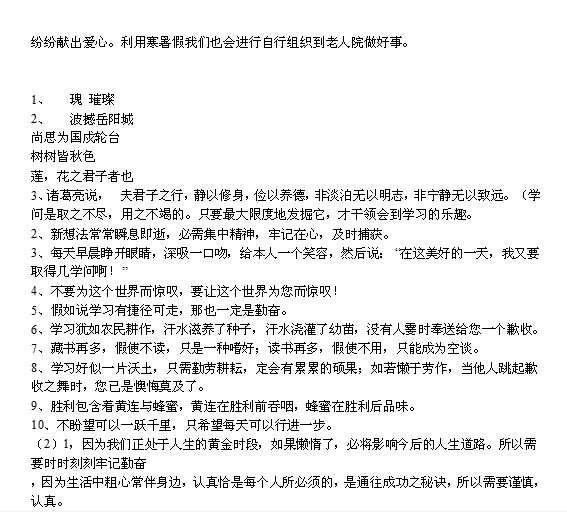 {2017寒假小小练答案}.