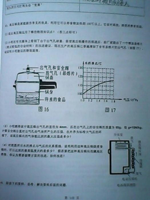 增大而升高的物理原理; (2)高压锅一旦安全阀失效,锅内气体压强过大图片