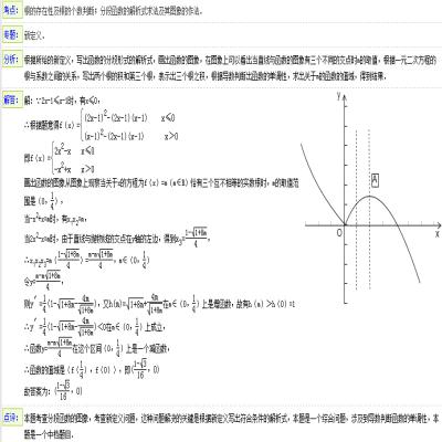 """(2012福建)对于实数a和b,定义运算""""*"""":a*b="""