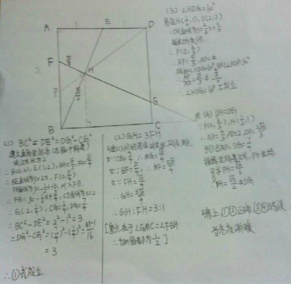 如图已知点E是正方形ABCD的边AD的中点 BE