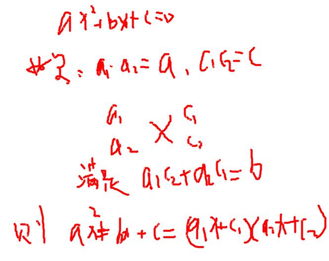如何用十字相乘法分解系数不为1的一元二次方程