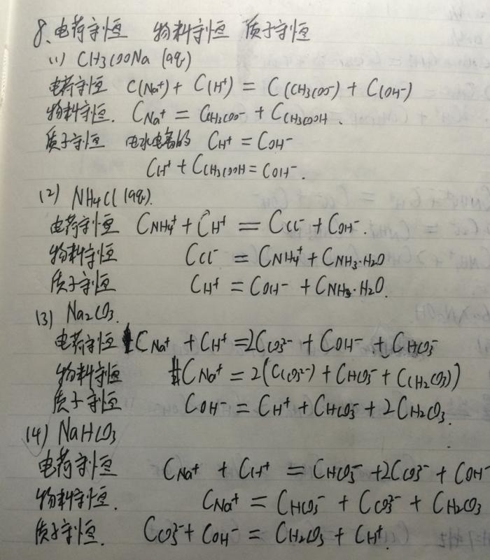 得失电子守恒计算题