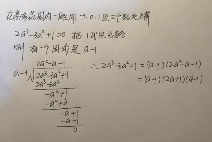 解一元三次方程