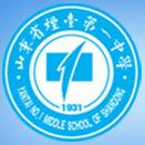 山东省烟台第一中学
