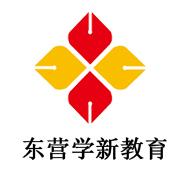东营学新教育培训学校